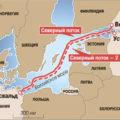 «Газпром» отказывается от газопроводов на Украину