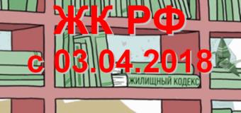 Изменения в Жилищном кодексе РФ с 3 апреля 2018 года