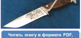Изготовление ножей в домашних условиях