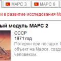 История посадок на Марс