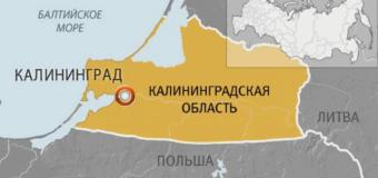 Калининград — не анклав, а эксклав