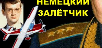 Матиас Руст на Красной площади — провокация КГБ