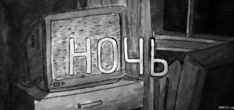 """""""Ночь"""" — любительское видео в духе триллера"""