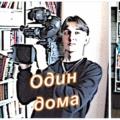 Один дома - Максим Юрич на самоизоляции