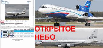 Открытое небо — международный договор и Ту-214-ОН