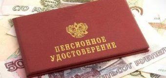 Пенсионные льготы и налоговые послабления
