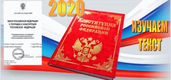 Поправки в Конституцию РФ — 2020