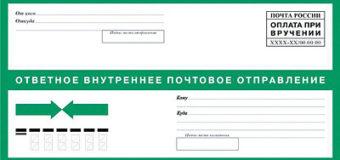 Правила оформления почтовых отправлений