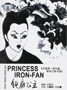 Принцесса Железный Веер