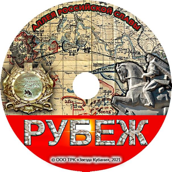 Рубеж диск