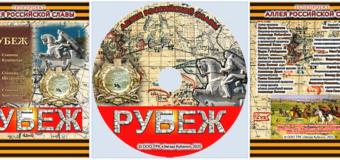 «Рубеж» — документальный фильм о Кущевском рубеже 1942 г.