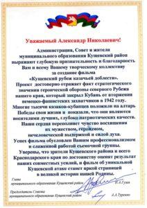 Рубеж_привет_адрес