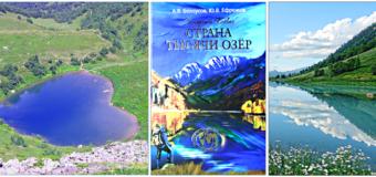 «Страна тысячи озер» — книга об озерах Западного Кавказа