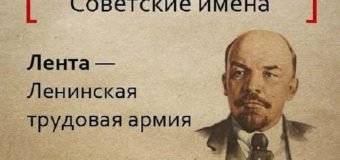 Странные имена для советских детей