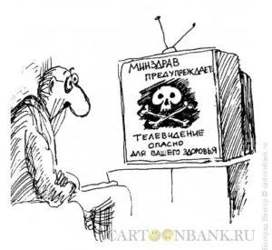 ТВ опасно