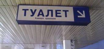 Туалет на вокзале всегда бесплатен для пассажиров