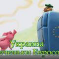 Украина и печеньки