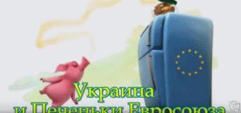 Украина и печеньки. Мультфильм