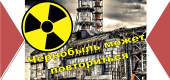 Украинские АЭС — Чернобыль может повториться