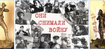 Кинооператоры Великой Отечественной войны