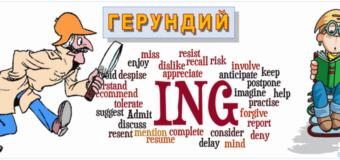 Герундий в английском языке и его аналоги в русском