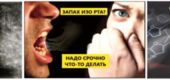 Наприятный запах изо рта — не приговор