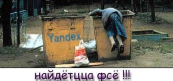 Как пользоваться Яндекс поиском. Оказывается, мы многого не знаем о правильном котекстном поиске