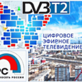 цифровое телевидение 1