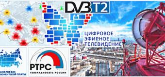 Цифровое телевидение в России — как оно работает