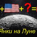 янки на Луне