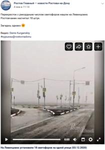 18 светофоров в Левенцовке Скриншот видео Дениса Курганского