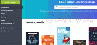 Canva — онлайн-платформа для создания изображений