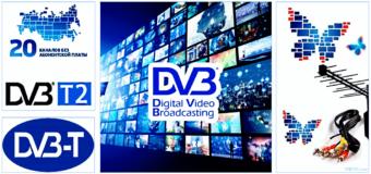 Цифровое телевидение стандартов DVB-T и DVB-T2