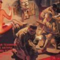 Комсомол и секс в СССР