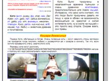 Котэ-энциклопедия – 2015. Кот — вещество, имеющее очень интересные свойства