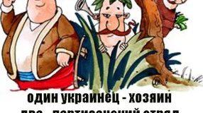 Украина — партизанский отряд с предателем