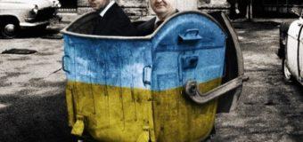 Украинский эксперимент провален