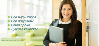 Zaochnik.com – заказ уникальных студенческих работ. Рефераты, контрольные, курсовые, дипломы, отчеты по практике