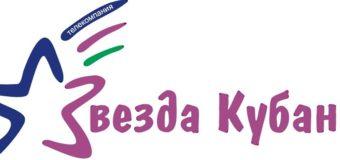 «Звезда Кубани» — краснодарская телерадиокомпания