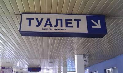 туалет на вокзале