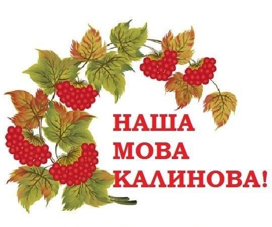 наша мова калинова