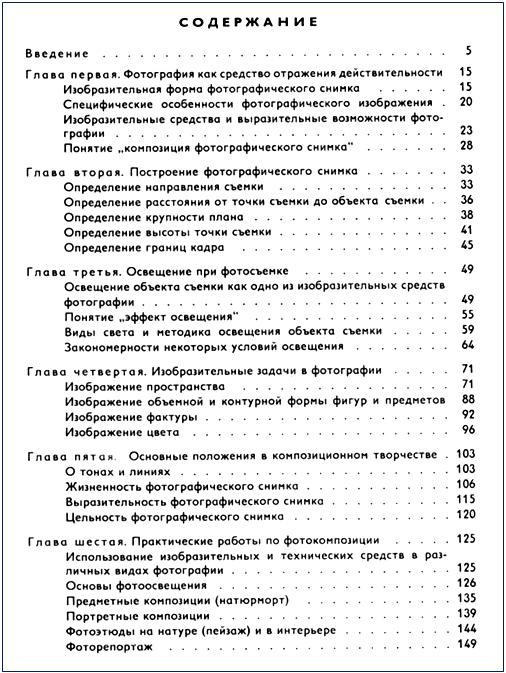 """Фотокомпозиция"". Л. П. Дыко, А. Д. Головня"