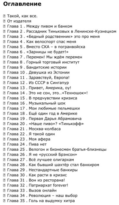 Олег Тиньков - я такой как все - оглавление