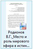 Родионов В.Г._Место и роль мирового эфира в истинной таблице Д.И. Менделеева