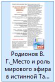 Родионов В. Г._Место и роль мирового эфира в истинной Таблице Д.И. Менделеева