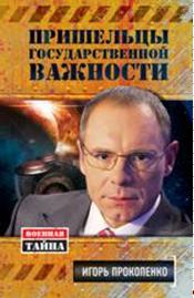 Пришельцы государственной важности, PDF - НЛО