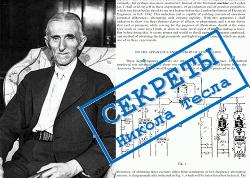 Секреты Никола Тесла