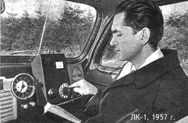 первый в мире мобильник Куприяновича ЛК-1