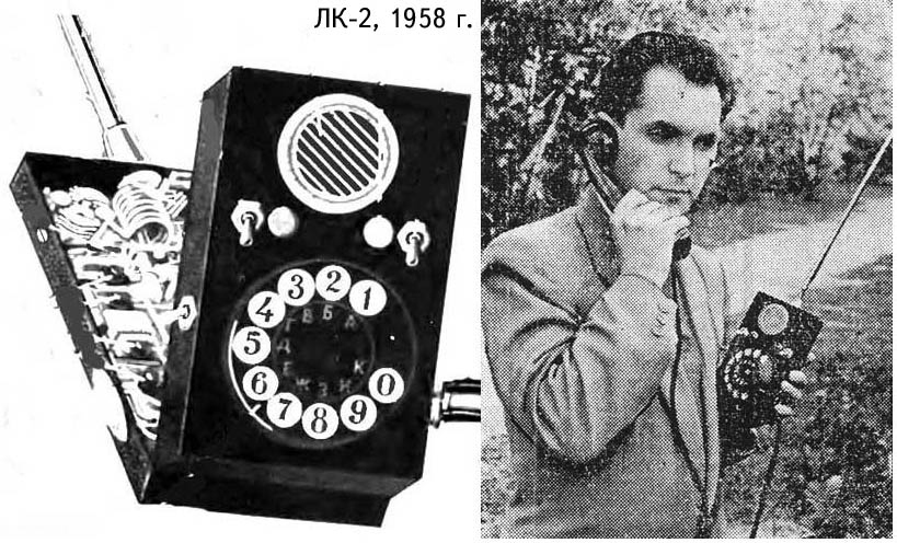 советский мобильник Куприяновича