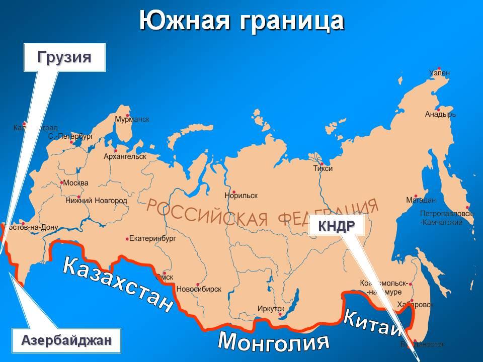 южная граница России